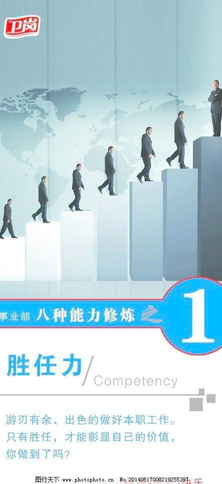 企业形象海报 企业形象海报免费下载 广告设计模板 海报设计 团队