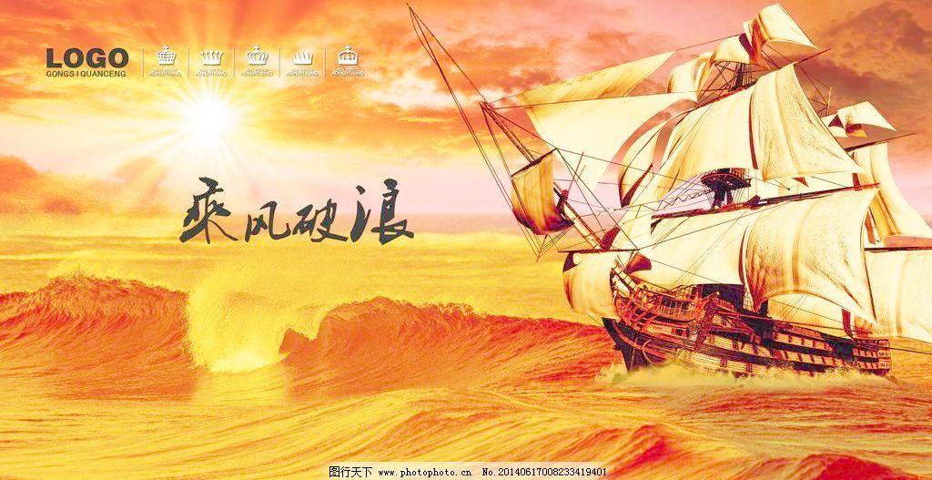 企业形象 企业形象免费下载 朝霞 乘风破浪 帆船 广告设计模板