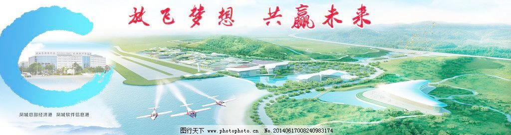 企业文化 形象 企业文化免费下载 飞行 风景 航空 企业形象 宣传版面