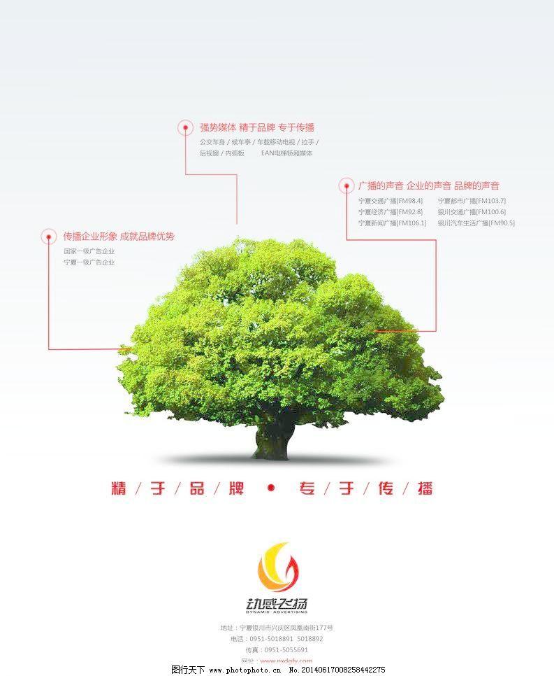 企业形象海报 企业形象海报免费下载 大树 公司 公司发展 广告