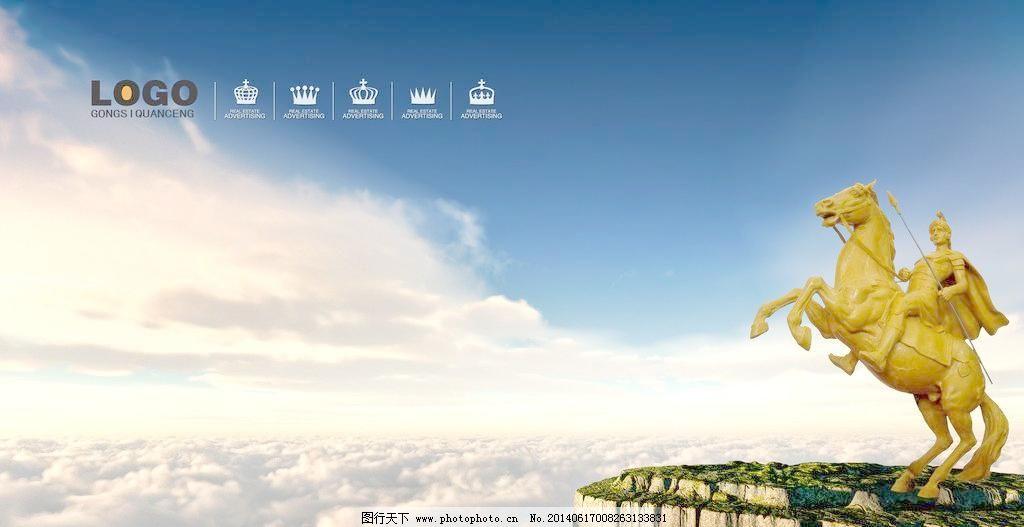 企业形象 企业形象免费下载 雕塑 广告设计模板 其他模版 骑士
