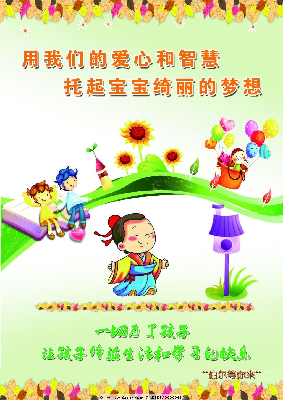 幼儿园卡通背景免费下载