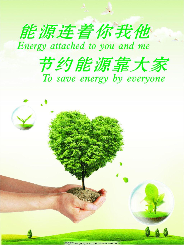 节能 节能免费下载 标语 环保 绿色 原创设计 其他原创设计图片
