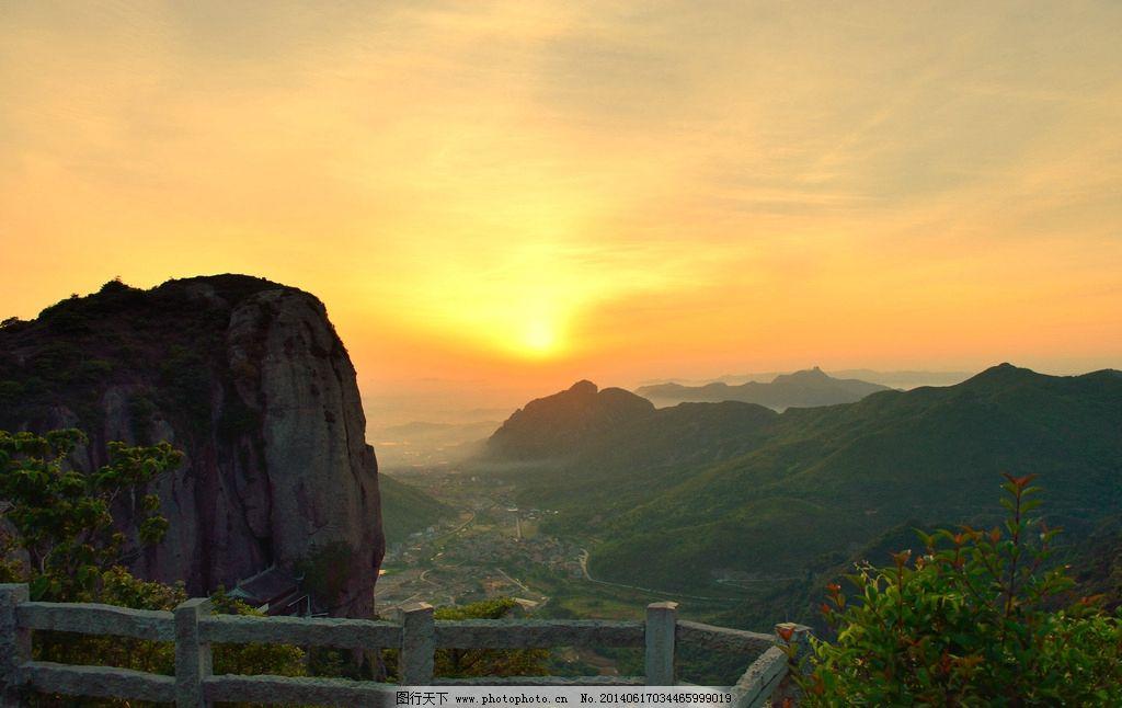 方山 温岭 山顶 日出 红日 山峰 山水 山水风景 自然景观 摄影 300dpi