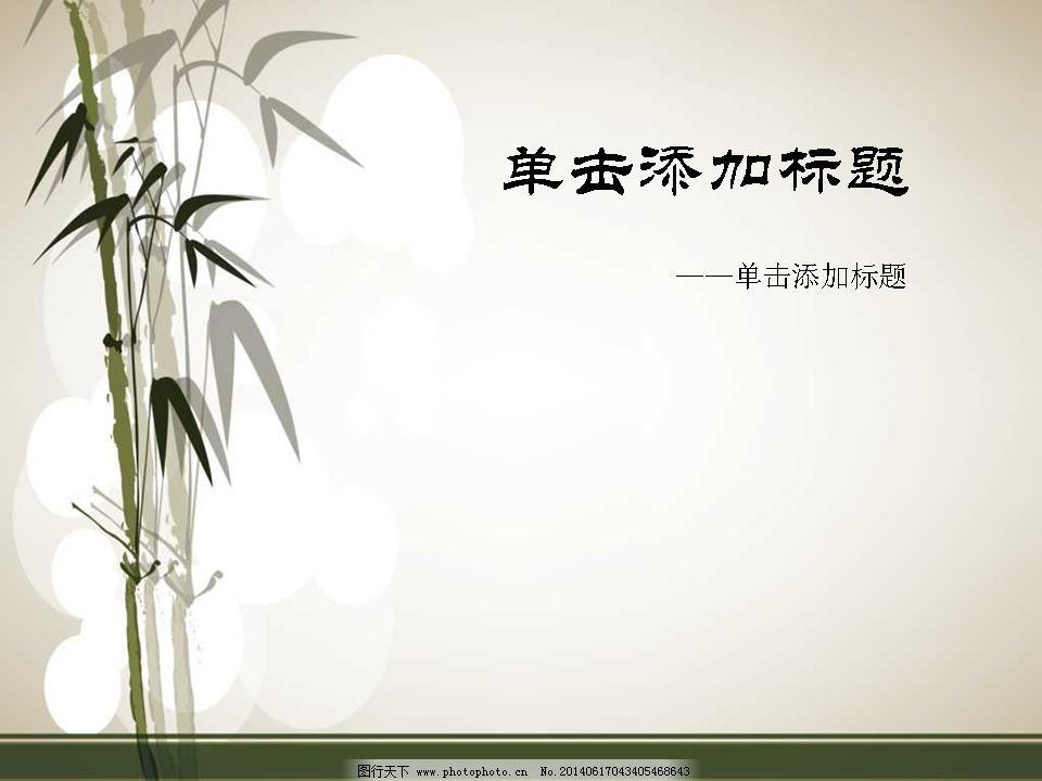 中国风ppt背景