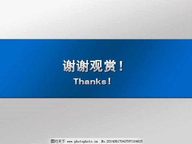 商务浅谈ppt免费下载 介绍图片