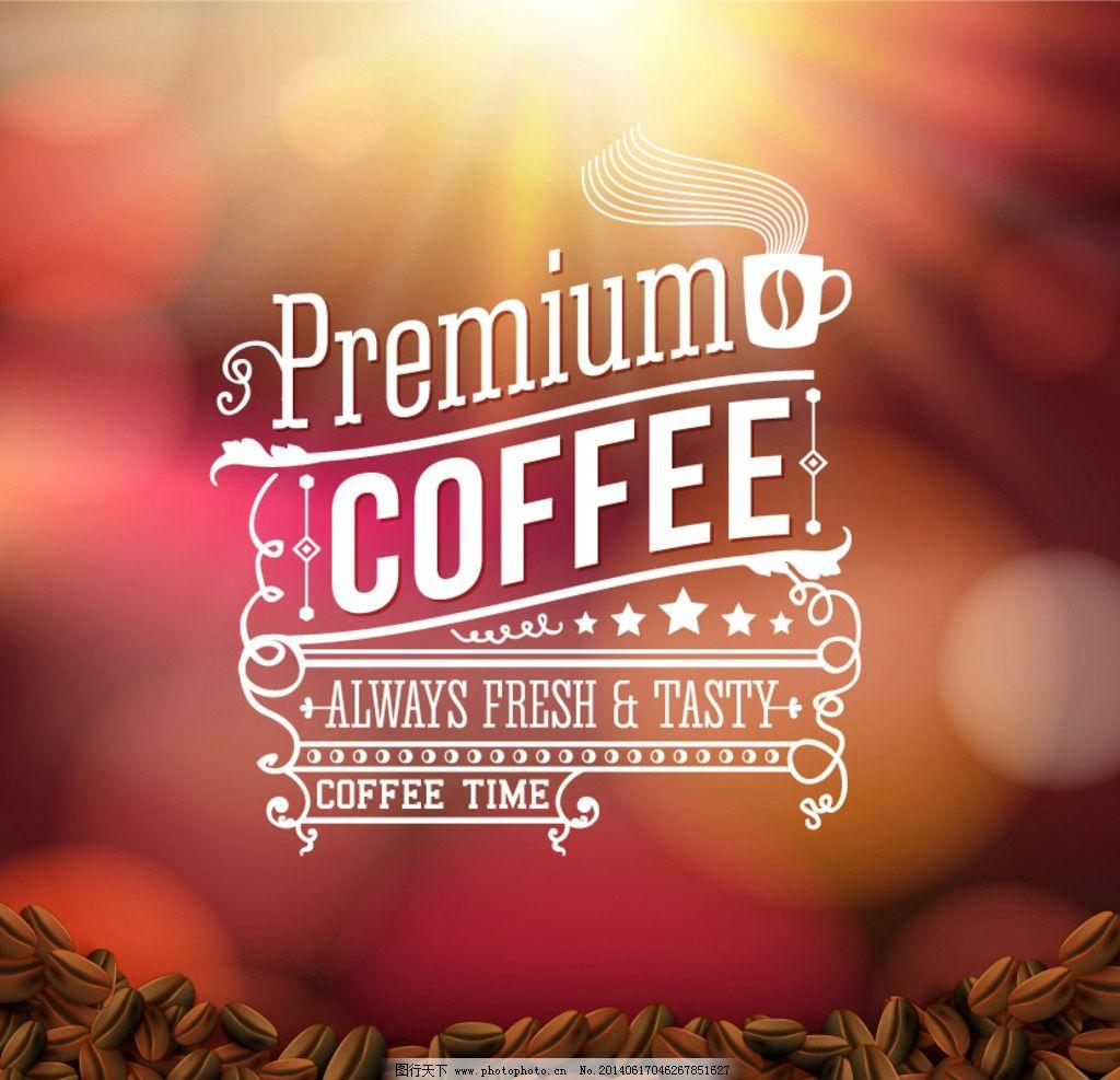 咖啡 咖啡文化 咖啡厅 手绘 菜单 西餐 菜谱 餐饮美食 生活百科