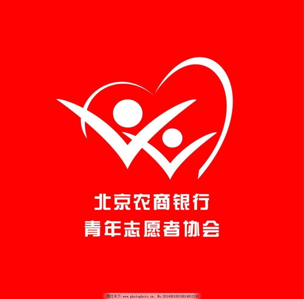 青年志愿者的含义_青年志愿者协会标志