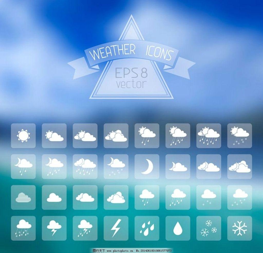 天气图标天气标志 天气 天气预报 天气情况 天气状况 晴天 天气标志 气象图标 气象标志 晴天图标 多云 多云图标 下雨 下雨图标 温度 温度图标 温度计 下雪 下雪图标 小图标 小标志 图标 LOGO 标志 VI ICON 标识 图标设计 LOGO设计 标志设计 标识设计 矢量设计 矢量图标 欧美图标 欧美设计 公共标识标志 标志图标 设计 EPS