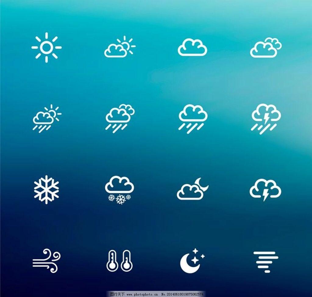 天气图标天气标志图片-玛莎拉蒂图片 其他 标志图标图片