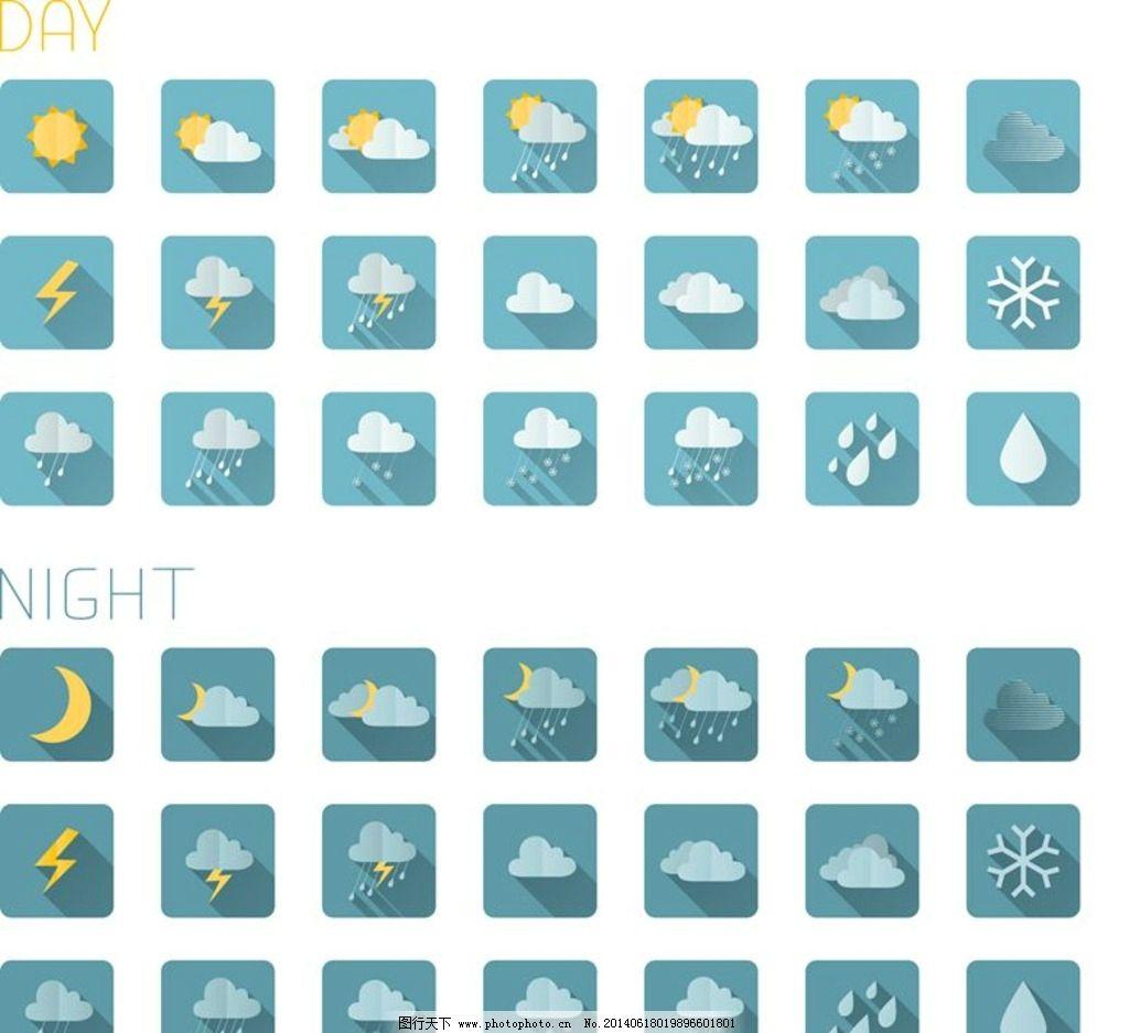 天气图标天气标志图片