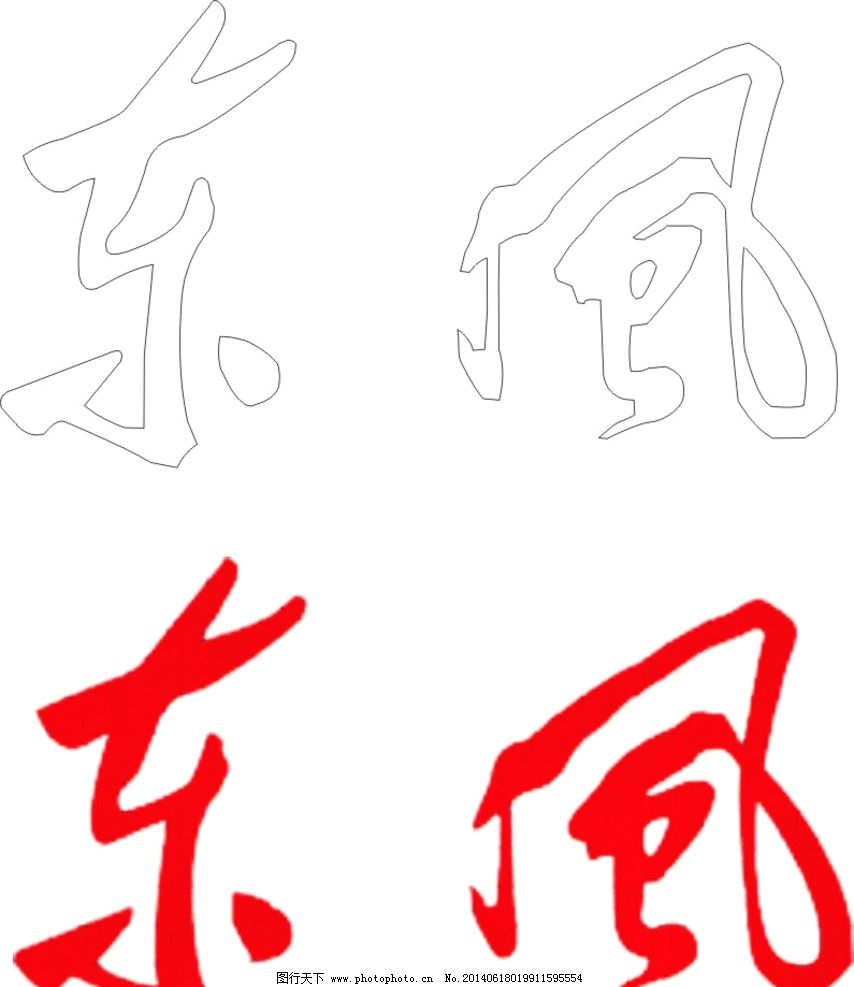 东风标 标志 东风标致 东风日产 东风汽车标 标志下载 标志素材