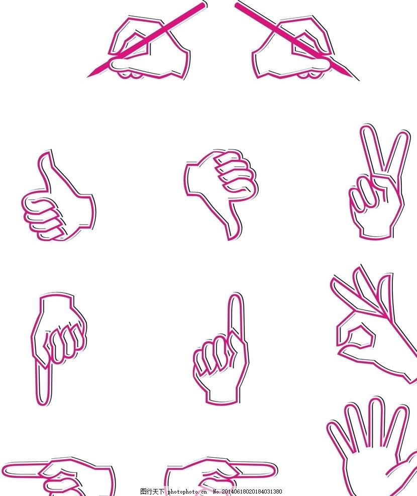 指路手势 指引方向 手 胜利手势 写字手势 ok手势 其他图标 标志图标
