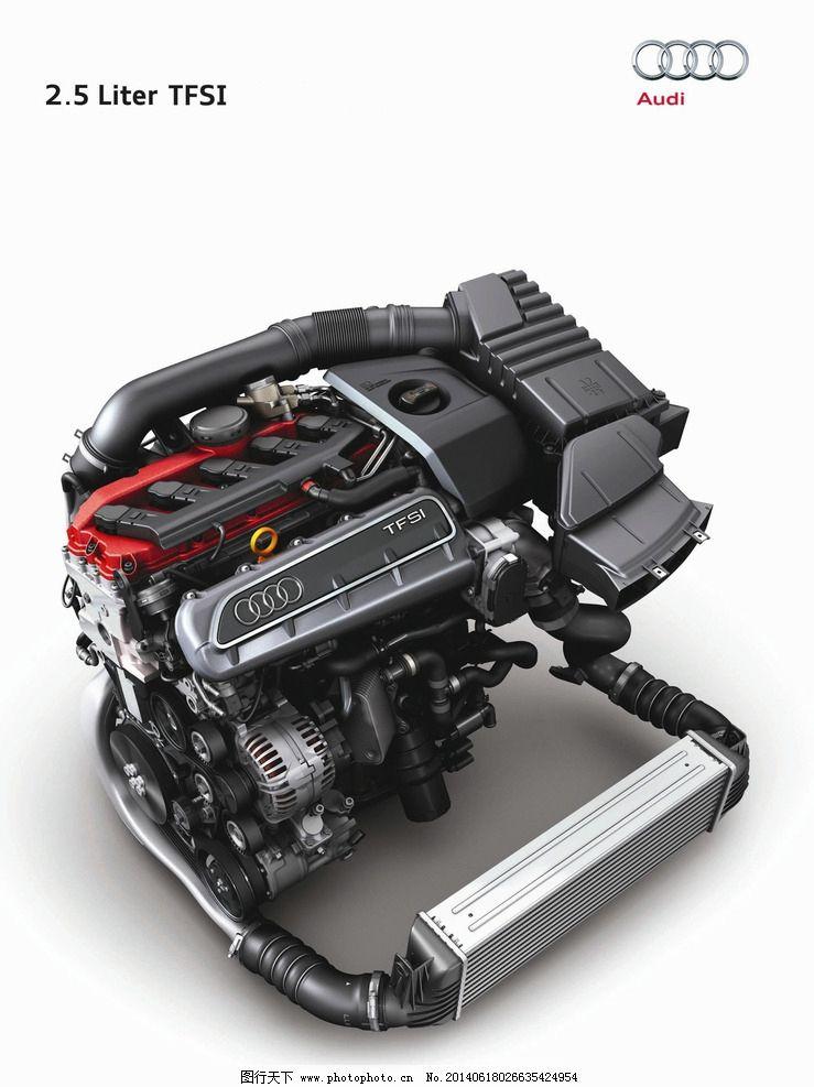 奥迪2 5升tfsi发动机 奥迪 发动机 机械 tfsi 涡轮增压 工业生产 现代