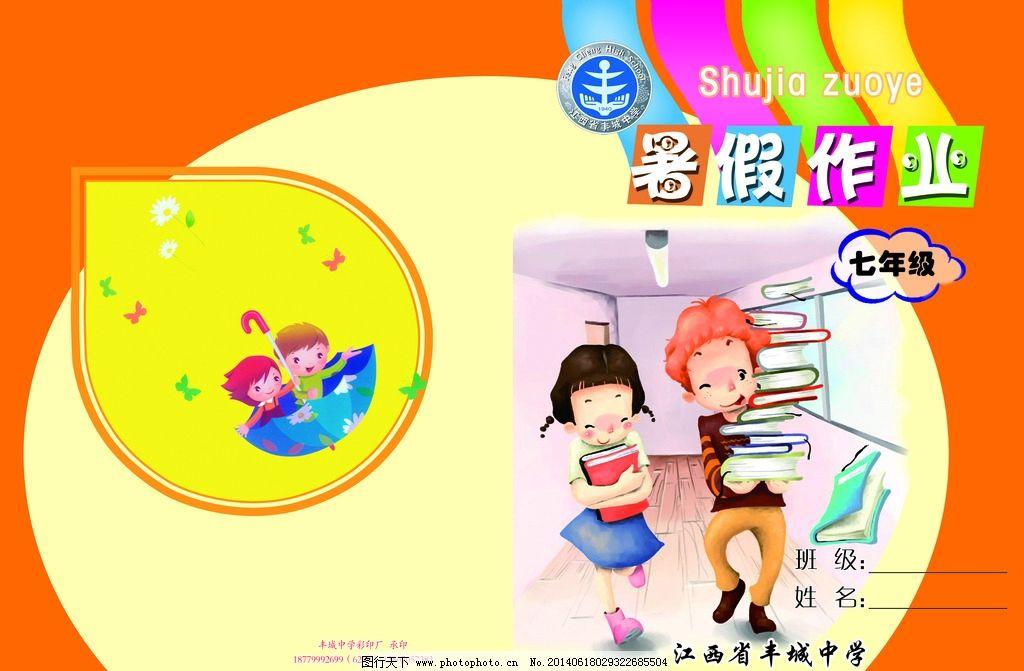 暑假作业封面图片