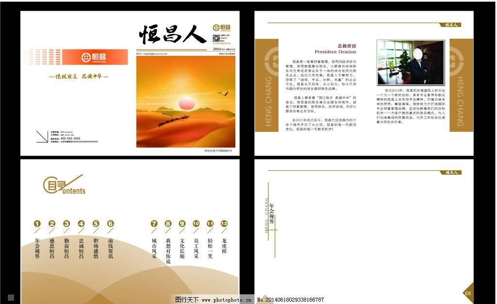 企业宣传册 内部宣传 封底      内页 页眉页脚      画册设计 广告