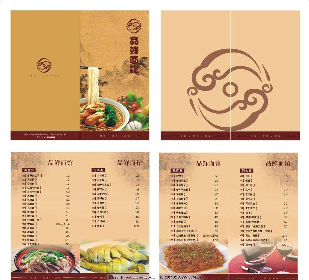 面馆菜单图片