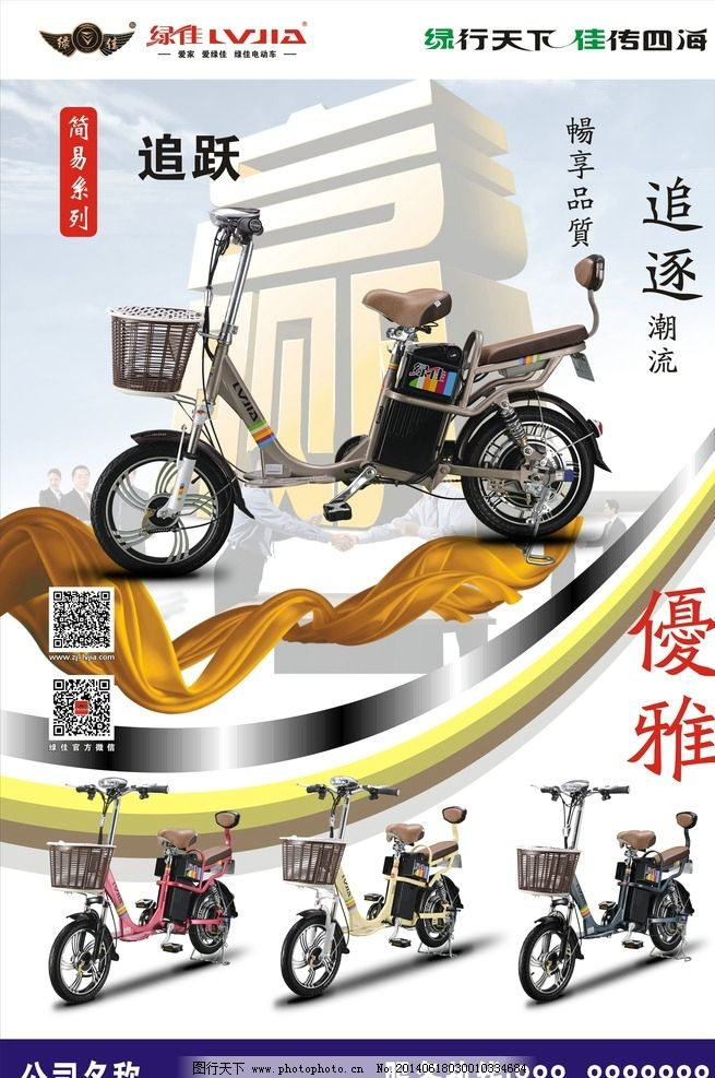 宣传单 模板下载 电瓶车源文件 电瓶车宣传册 dm宣传单 广告设计模板