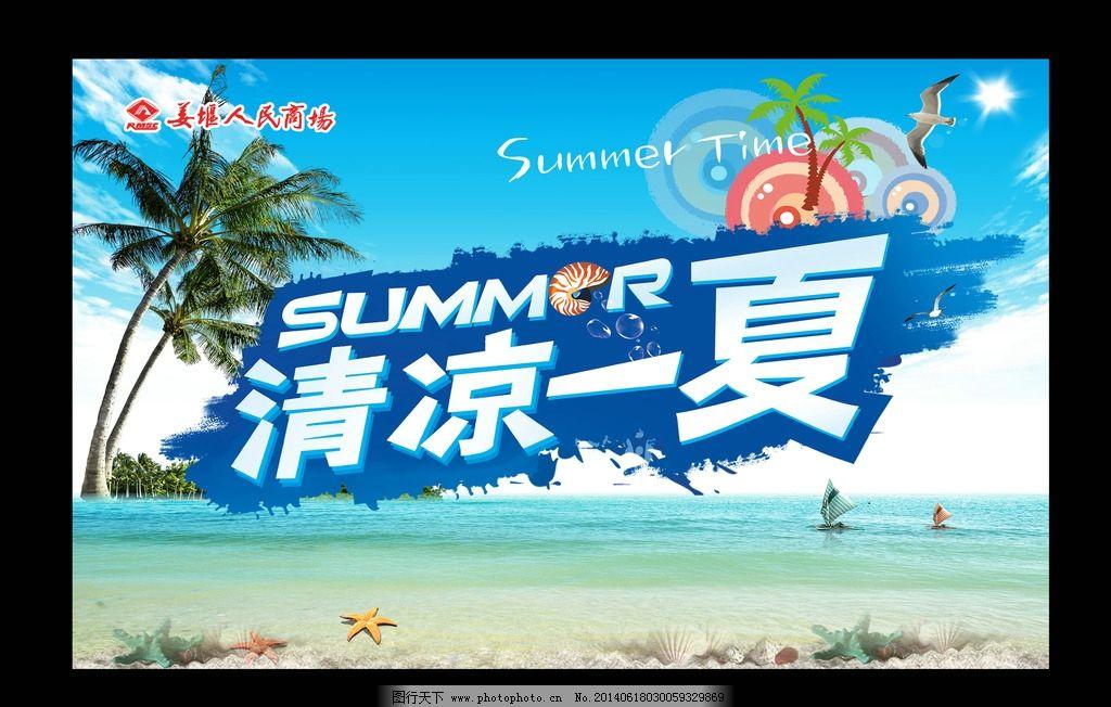 清凉一夏 商场夏天吊旗 pop 阳光 海滩 椰子树 海鸥 海星 贝壳 小岛