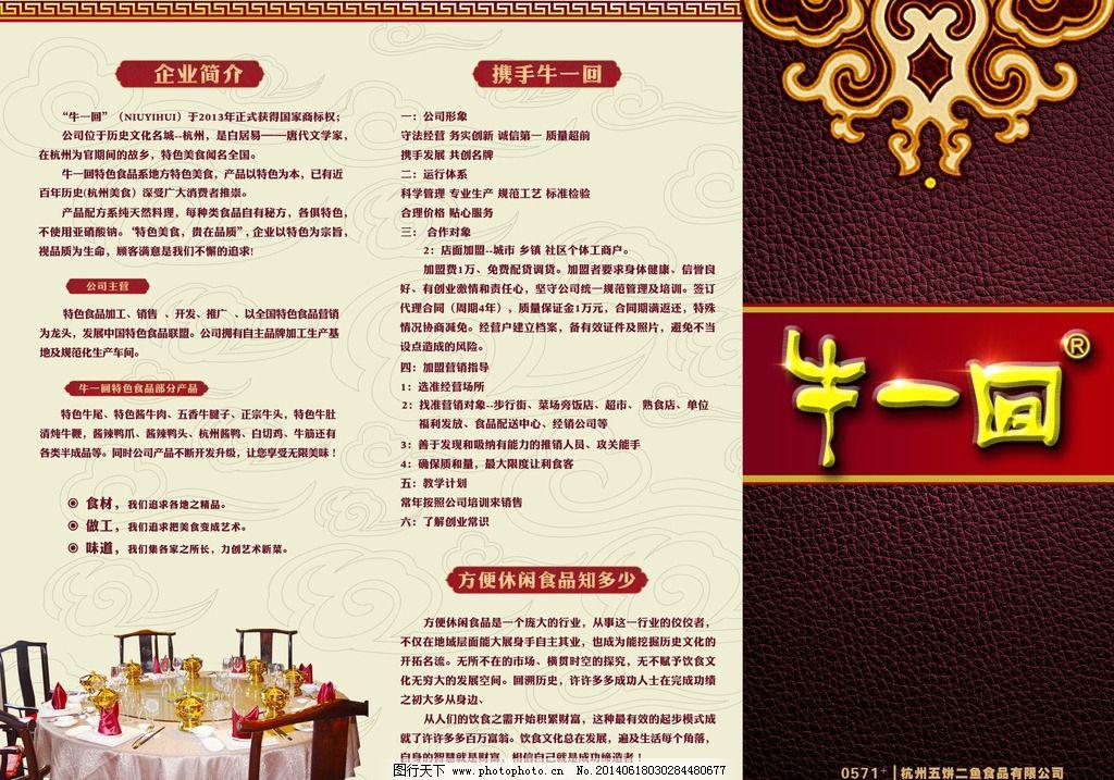 餐饮 食品 企业简介 折页 三折页 折页设计模板 产品手册 牛肉 宣传单