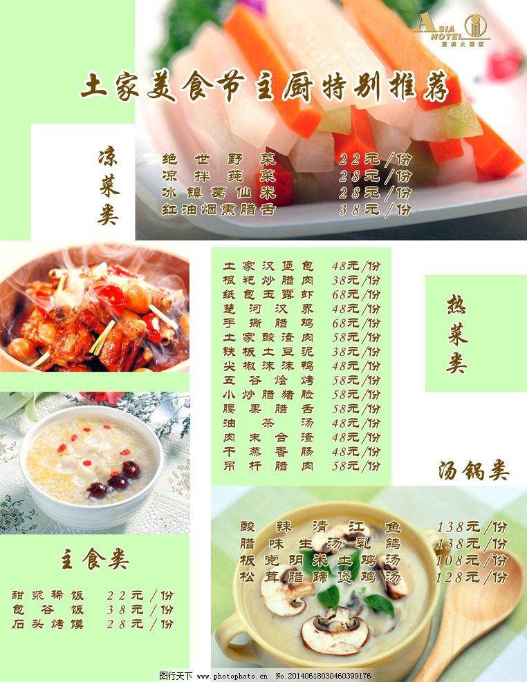 土菜谱 菜谱 土菜 宣传 好吃的 设计 菜单菜谱 广告设计 150dpi psd