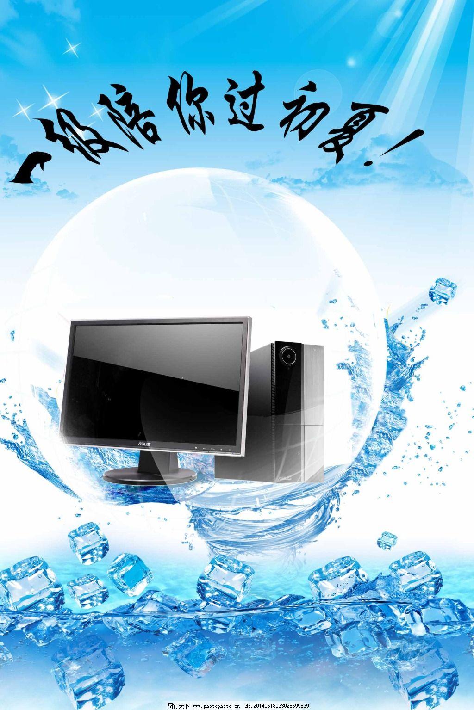 一级计算机宣传海报图片