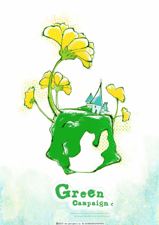 公益广告 公益广告免费下载 保护环境 保护环境公益广告 公益素材图片