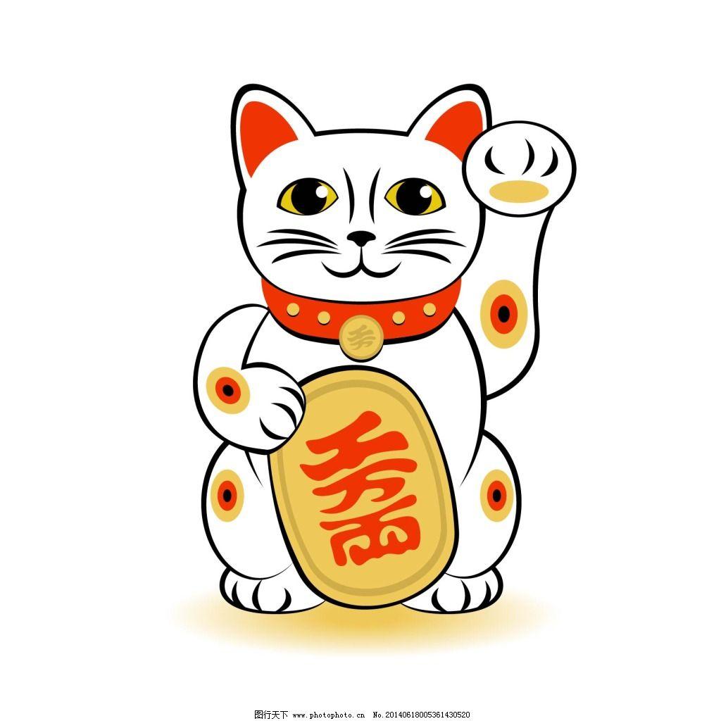 可爱的招财猫免费下载