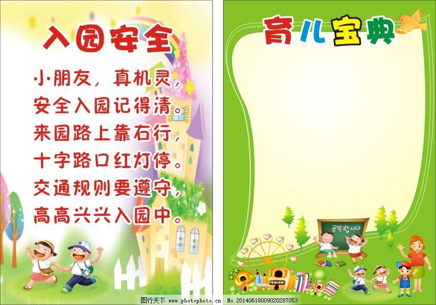 幼儿园展板免费下载 动物 儿歌 房子 教师 卡通 卡通图案 卡通造型