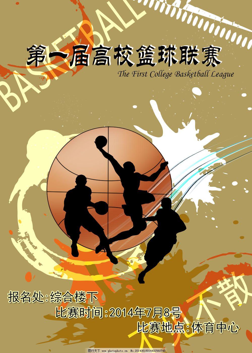 篮球赛海报 篮球赛海报免费下载 比赛 高清 原创 原创设计 原创海报