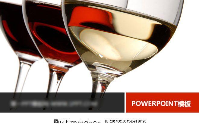 酒杯背景ppt免费下载 红酒 葡萄酒 红酒 干白 葡萄酒 ppt ppt背景模板