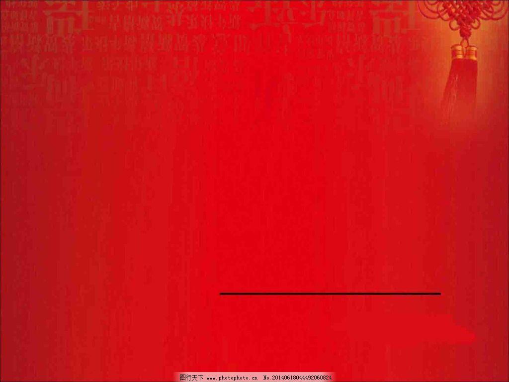 背景 红色 喜庆 新年 红色 新年 喜庆 背景 其他ppt模板