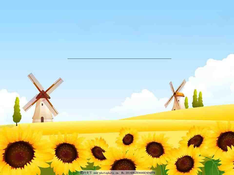 卡通 唯美 向日葵 意境 唯美 意境 向日葵 卡通 其他ppt模板