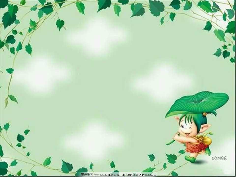 绿色清凉ppt模板
