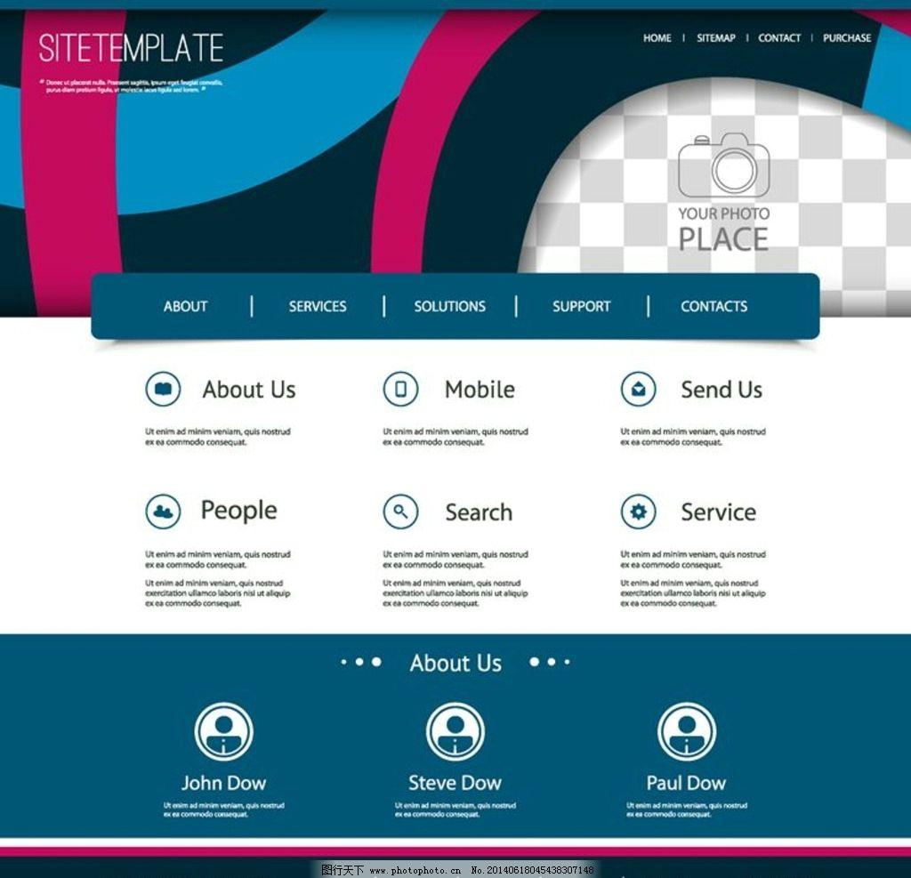 页面设计 网站设计 网页设计 首页设计 时尚背景 绚丽背景 背景素材