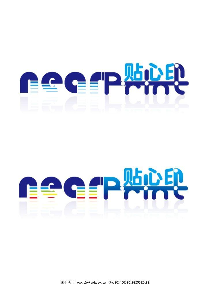 标识 nearprint print 彩色印刷 字体设计 设计 企业logo标志图片