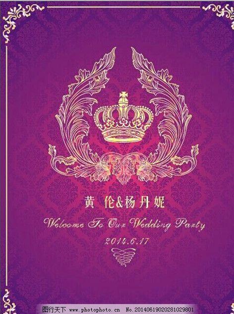 婚礼舞台背景 皇冠 欧式底纹 紫色 渐变 边框 背景底纹 底纹边框 设计