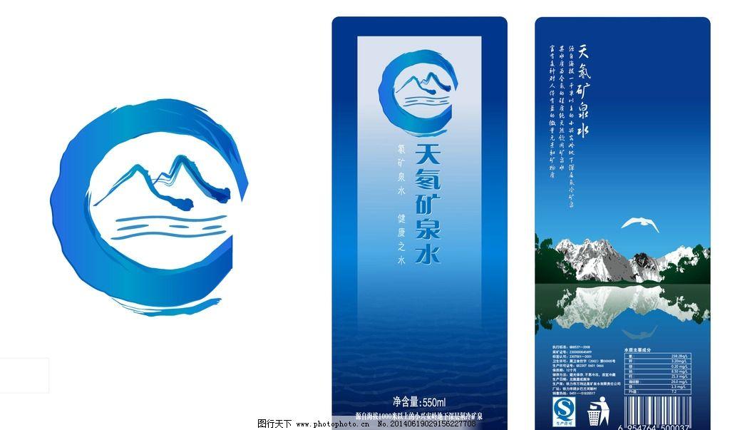矿泉水标志设计图片