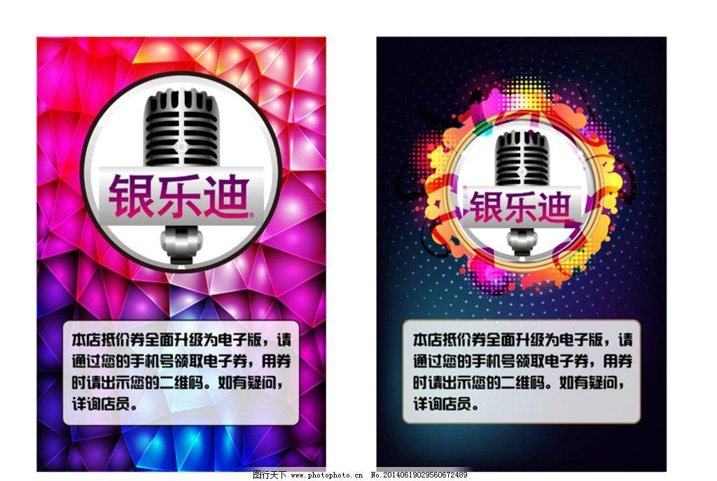 ktv 提示牌 提示 包厢 唱歌 麦克风 炫丽 其他 广告设计 设计 ai图片