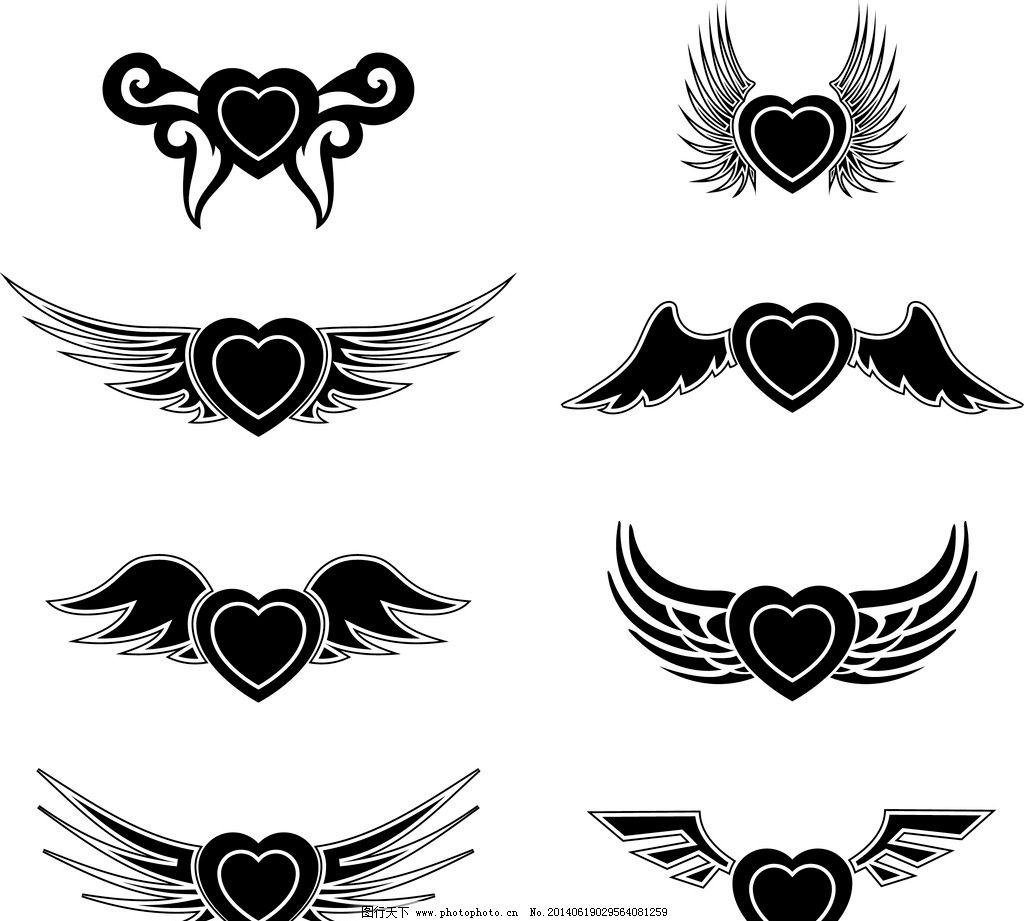 翅膀 羽毛 天使翅膀 翅膀设计 爱心 心形 恶魔 翅膀素材 鸟类翅膀