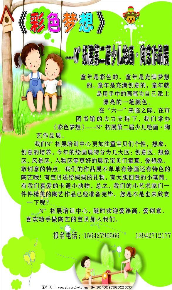陶艺作品展 展板 宣传      活动 绿色 童年 儿童 秋千 房子 跷跷板