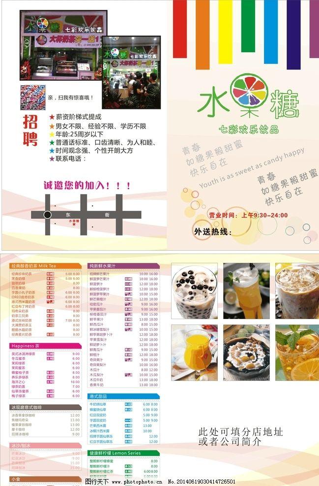 奶茶传单 宣传 奶茶店宣传 饮料宣传 宣传手册 菜单菜谱 广告设计