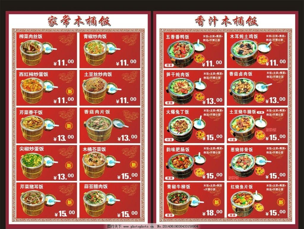 木桶饭 套餐 盖饭 饭图 五香番鸭饭 葱烧排骨饭 木桶 菜单菜谱 广告
