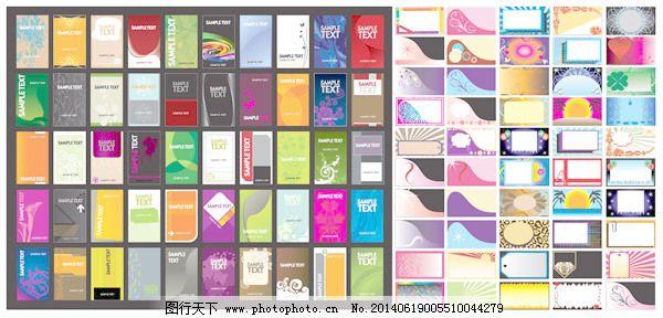 模板卡片背景矢量v模板设计图申请修改图片