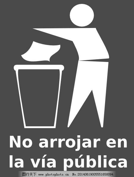 西班牙的垃圾桶标志剪贴画