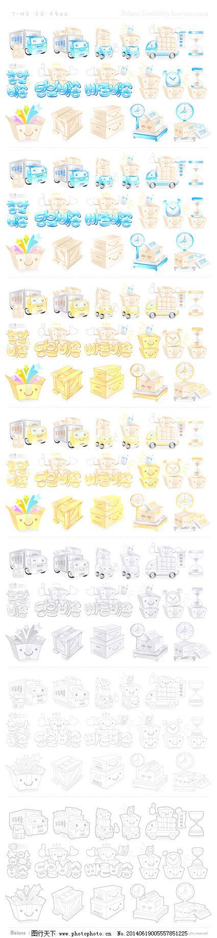 汽车货物2矢量图标 汽车快速货运漏斗纸箱可爱的天秤座的包装运输电话立体星光列车重量