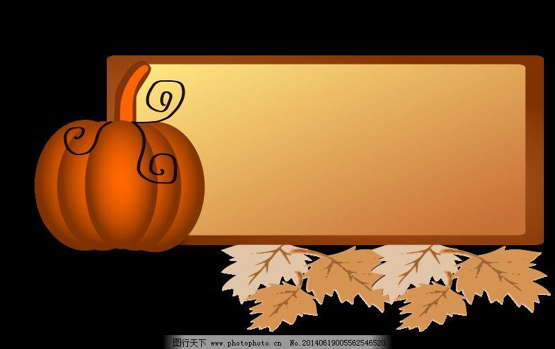秋天的剪贴画