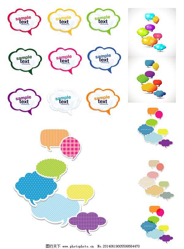对话泡泡 对话框 对话泡泡