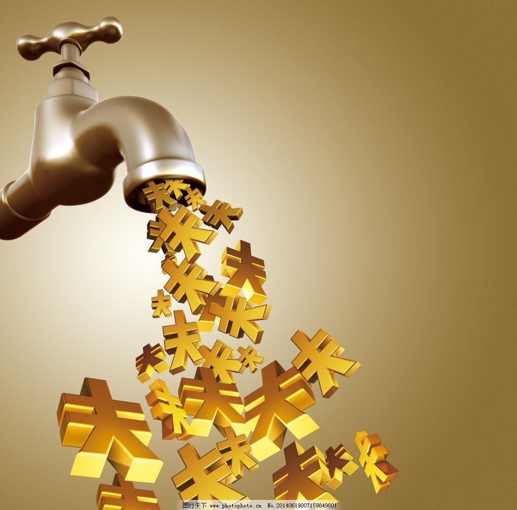 水龙头 金钱 符号 钞票 立体符号 水龙头 企业宣传 psd分层素材 海报图片