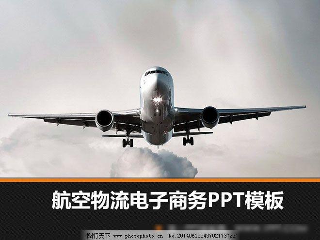 航空物流电子商务ppt免费下载